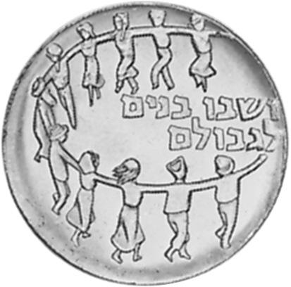 5719-1959 Israel 5 Lirot reverse