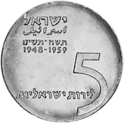 5719-1959 Israel 5 Lirot obverse