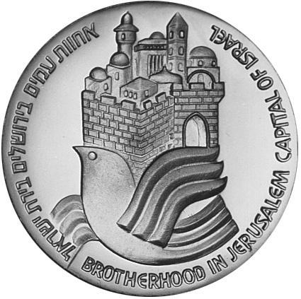 5737-1977 Israel 25 Lirot reverse