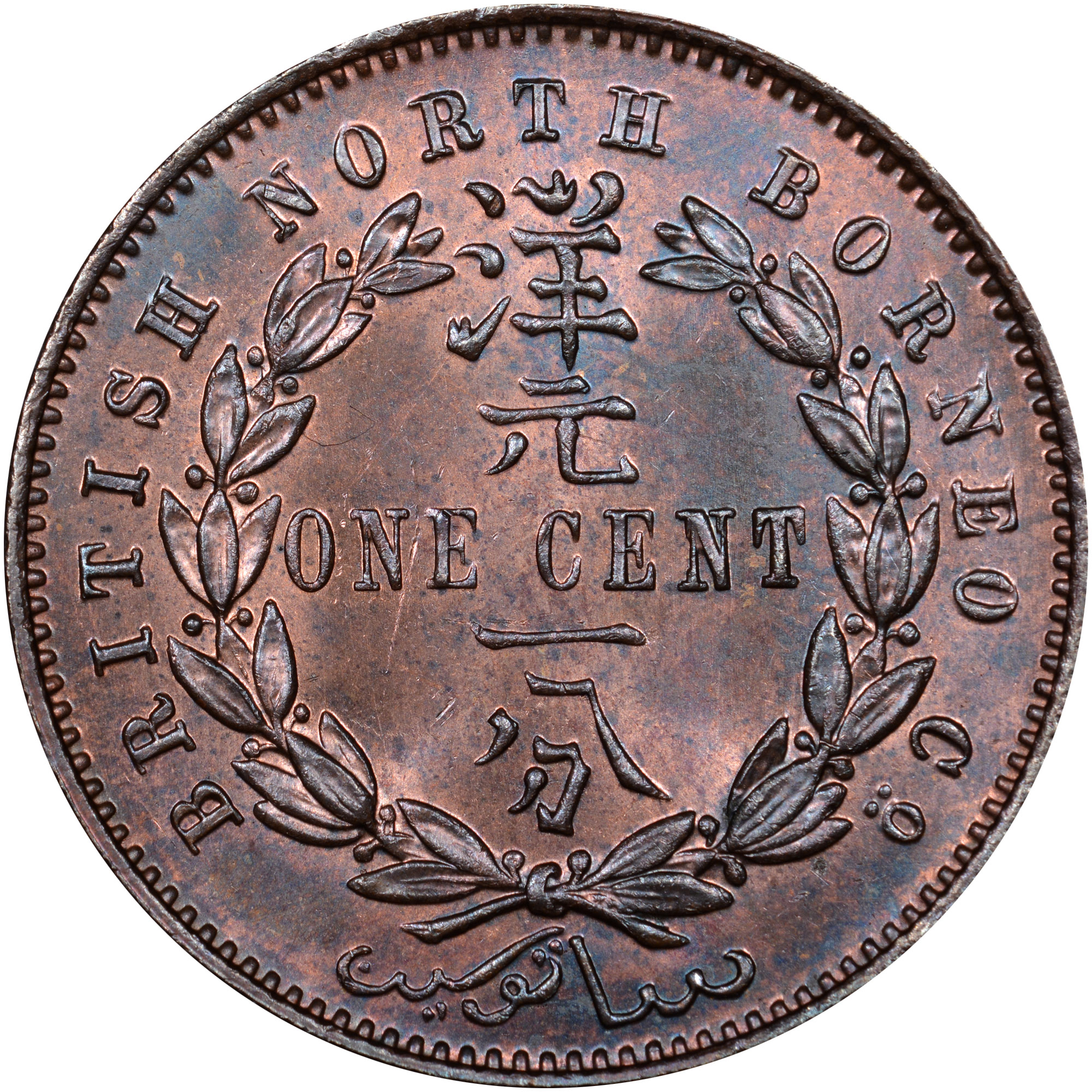 1882-1907 British North Borneo Cent obverse
