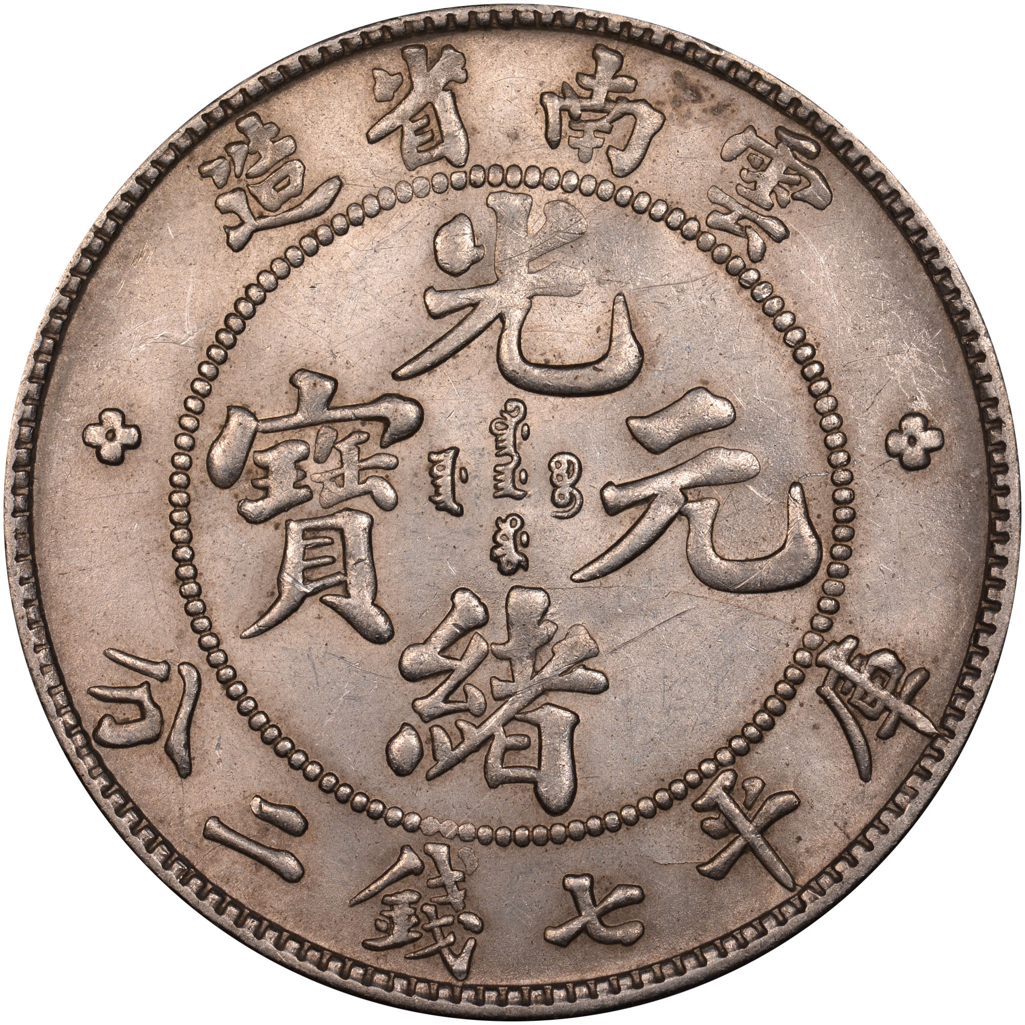 Coin Chart: (1908) China YUNNAN PROVINCE Dollar Y 254 Prices & Values