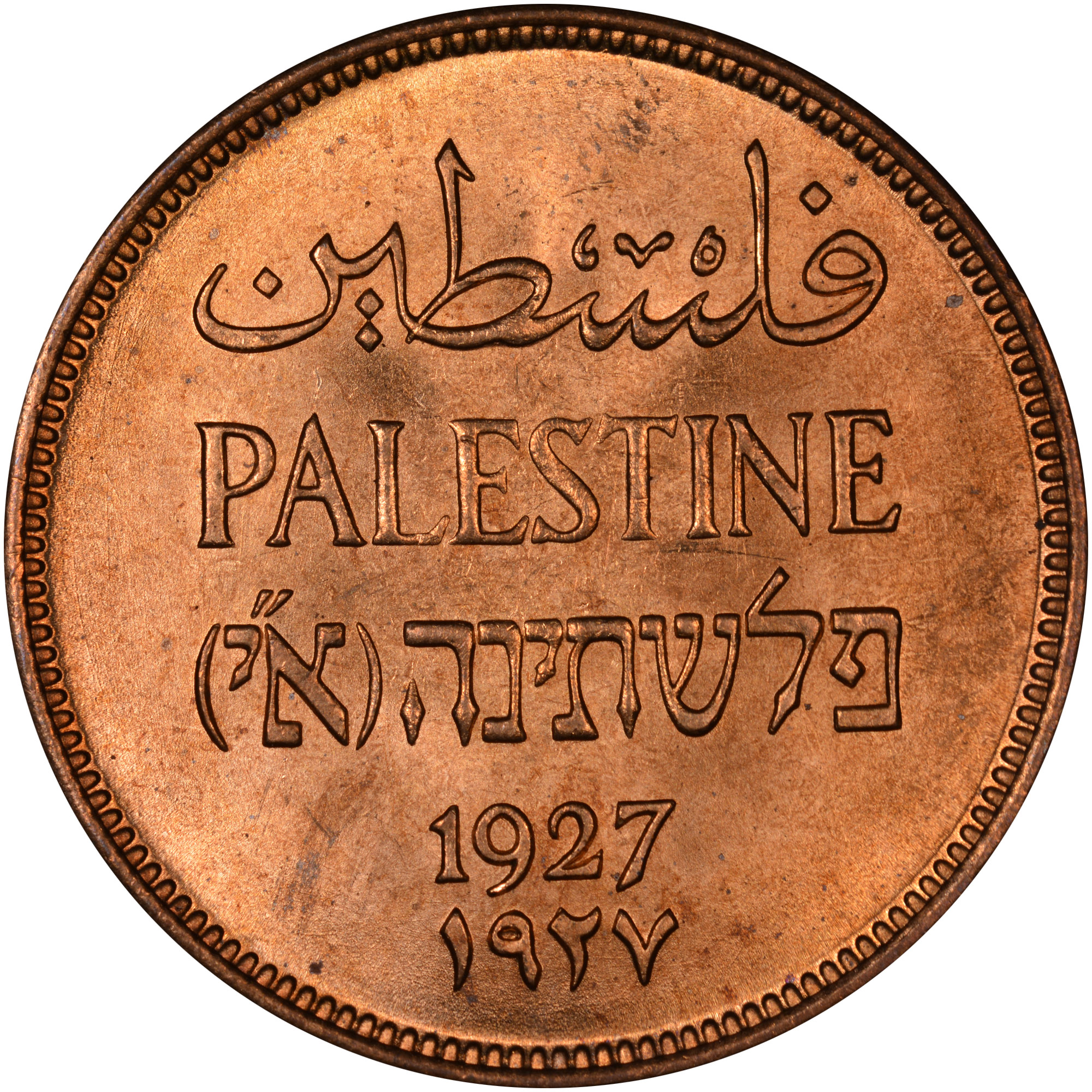 hebrew weight or coin